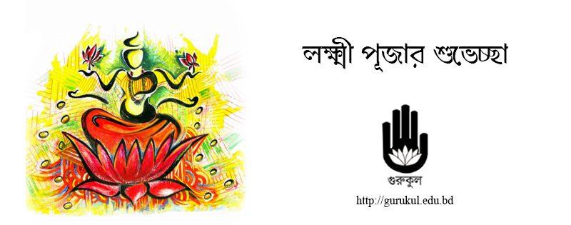 শ্রী শ্রী লক্ষী পূজা'র ছুটির নোটিশ | Shri Shri Lokhi Puza Holiday Notice